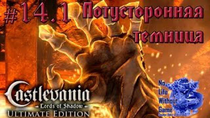 Castlevania Lord of Shadow[14.1] - Потусторонняя темница (Прохождение на русском(Без комментариев))