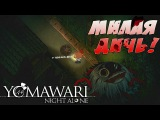 МИМИМИШНЫЕ КИШОЧКИ ● Yomawari: Night Alone