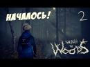 ОНИ ВСЕ ХОТЯТ МЕНЯ СОЖРАТЬ! ● Through The Woods #2