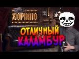 Sans Отличный каламбур/Классны Каламбур