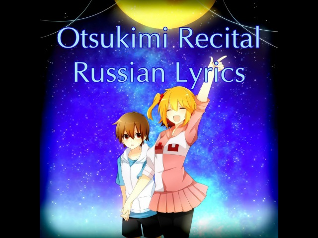 IA - Otsukimi Recital 【Russian Lyrics】