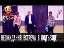 Алкоголик наркоман и любовник встретились в подъезде Дизель Шоу ЮМОР ICTV
