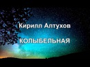 Кирилл Алтухов - Колыбельная
