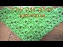 Узор для шали крючком pattern for shawl crochet