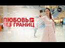 Любовь без границ глазами мамы с Ляйсан Утяшевой - Россия.