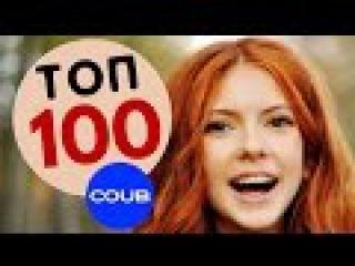 ТОП 100 Лучшие COUB Весны 2016 ★ Мега подборка лучших Coub приколов