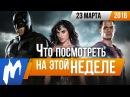 Что посмотреть на этой неделе - 23 марта Бэтмен против Супермена, Норм и Несокрушимые, Тронутые