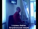 Школа Кайлас 1 Ступень Вступительная Лекция, Вебинар, эзотерика, Магия, Андрей Дуйко
