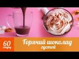 Густой горячий шоколад. Рецепт ВКУСНОГО горячего шоколада  За 60 секунд