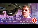 Загнали китайский авто на подъёмник. Тест-Драйв DONGFENG H30 CROSS №10