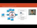 Протокол TCP управление перегрузкой Курс Компьютерные сети