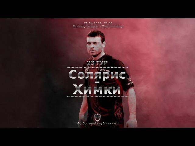 Видеообзор матча «Солярис» Москва - «Химки»