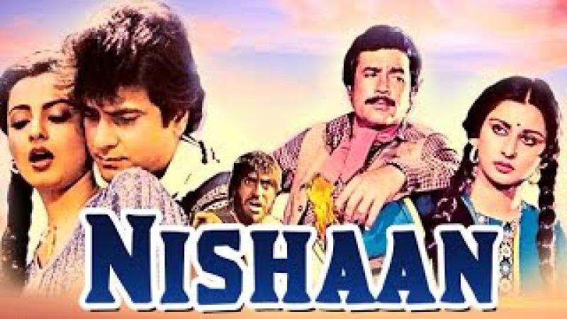 Nishaan | Full Hindi Movie | Rajesh Khanna, Jeetendra, Rekha, Poonam Dhillon | HD