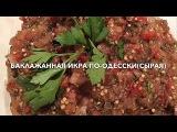 БАКЛАЖАННАЯ ИКРА ПО-ОДЕССКИ(СЫРАЯ) l Egg-plant paste of po-odesski(raw)Национальная еда