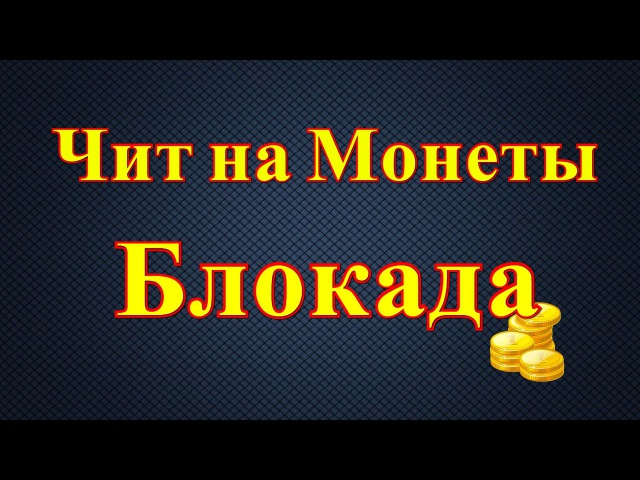 Чит на блокаду на монеты - бесплатно Скачать чит - goo.gl/fe7Tox