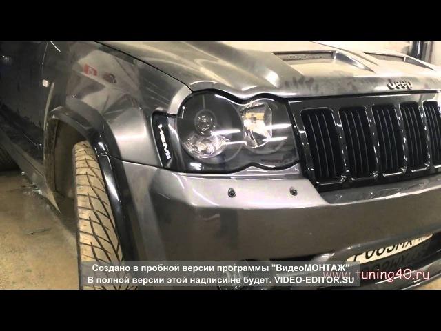 Jeep Grand Cherokee SRT8, Установка линз DRL