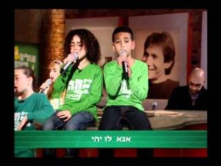 Дети поют песни Наоми Шемер: