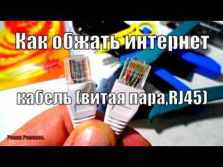 Как обжать интернет кабель (витая пара,RJ-45).
