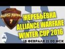 Стрим Жеребьевка турнира Alliance Warfare Winter Cup 2016 Мини гайд бан карт и лайнап команд