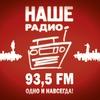 НАШЕ Радио | Нижний Новгород