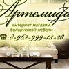 Интернет магазин мебели Пинскдрев - Артемида
