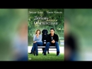 Любовь к собакам обязательна (2005) | Must Love Dogs