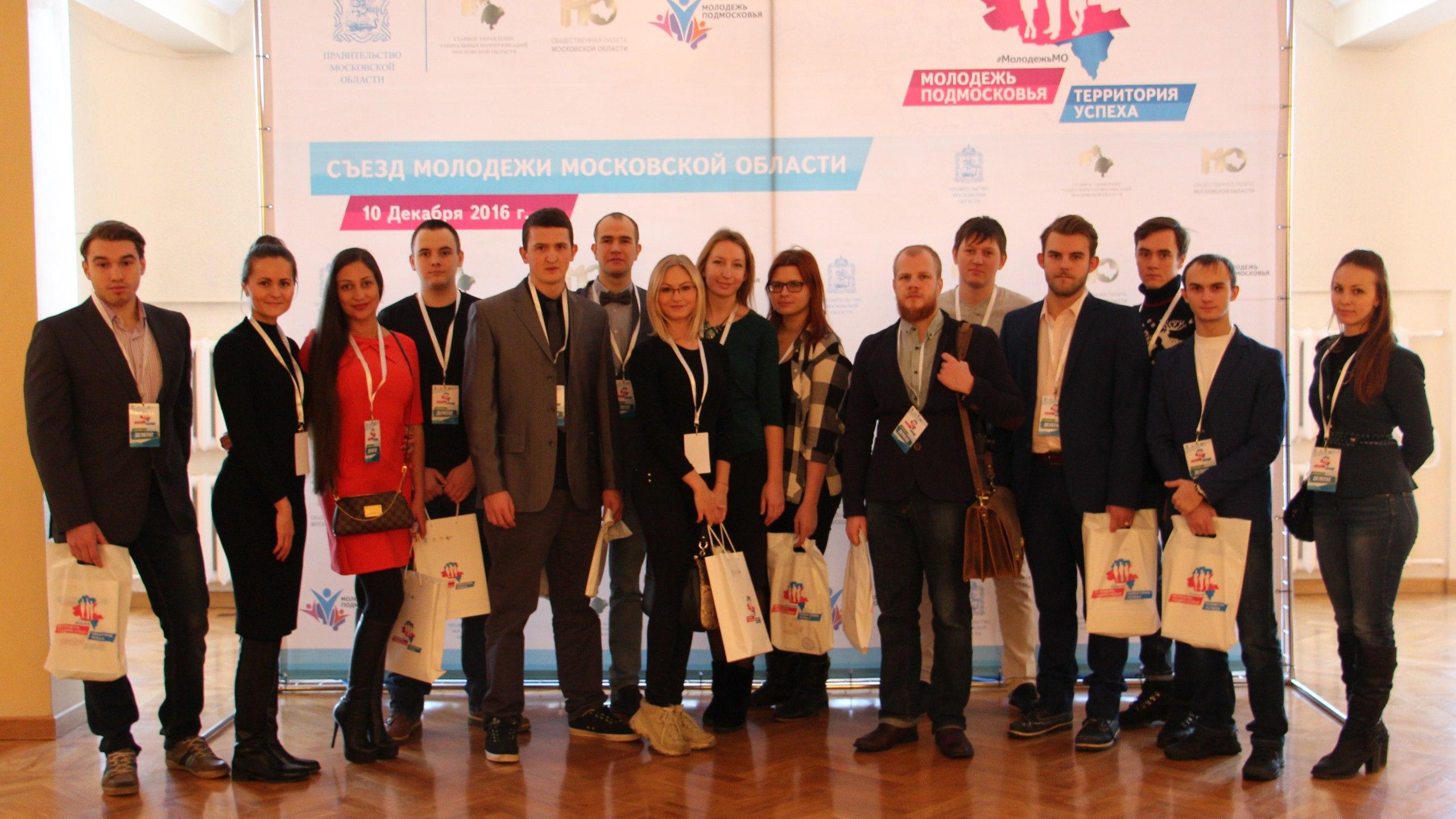 Дмитровская делегация на форуме молодёжи в Лыткарино