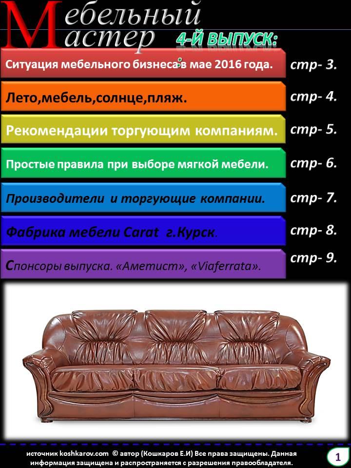 """Журнал """"Мебельный Мастер""""4 выпус EhWE3AmXmWk"""