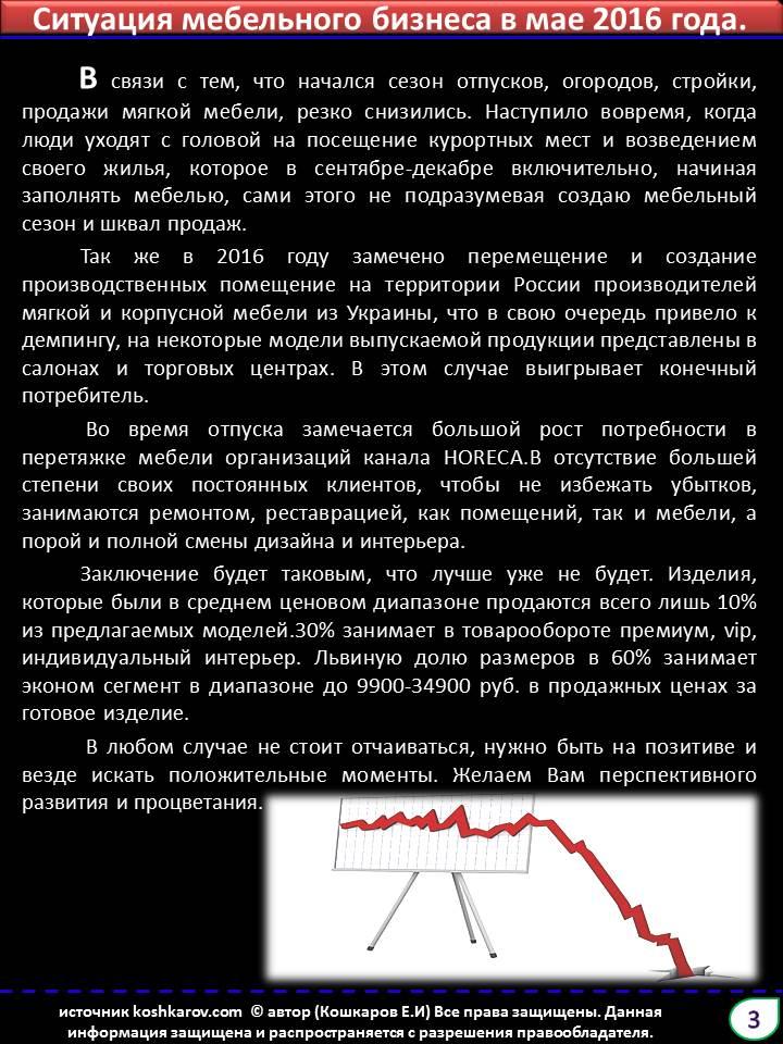 """Журнал """"Мебельный Мастер""""4 выпус 5OqLyj38i4E"""