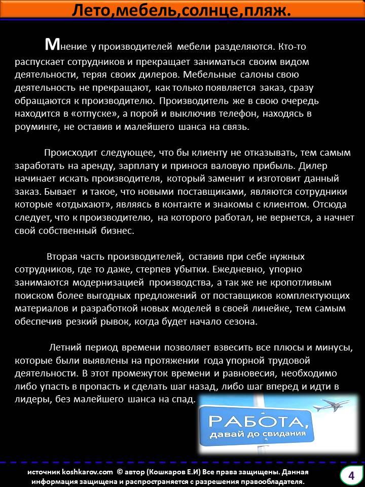 """Журнал """"Мебельный Мастер""""4 выпус I-NXU-XbhZY"""