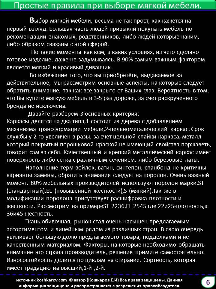 """Журнал """"Мебельный Мастер""""4 выпус IPOcj-JI1WE"""