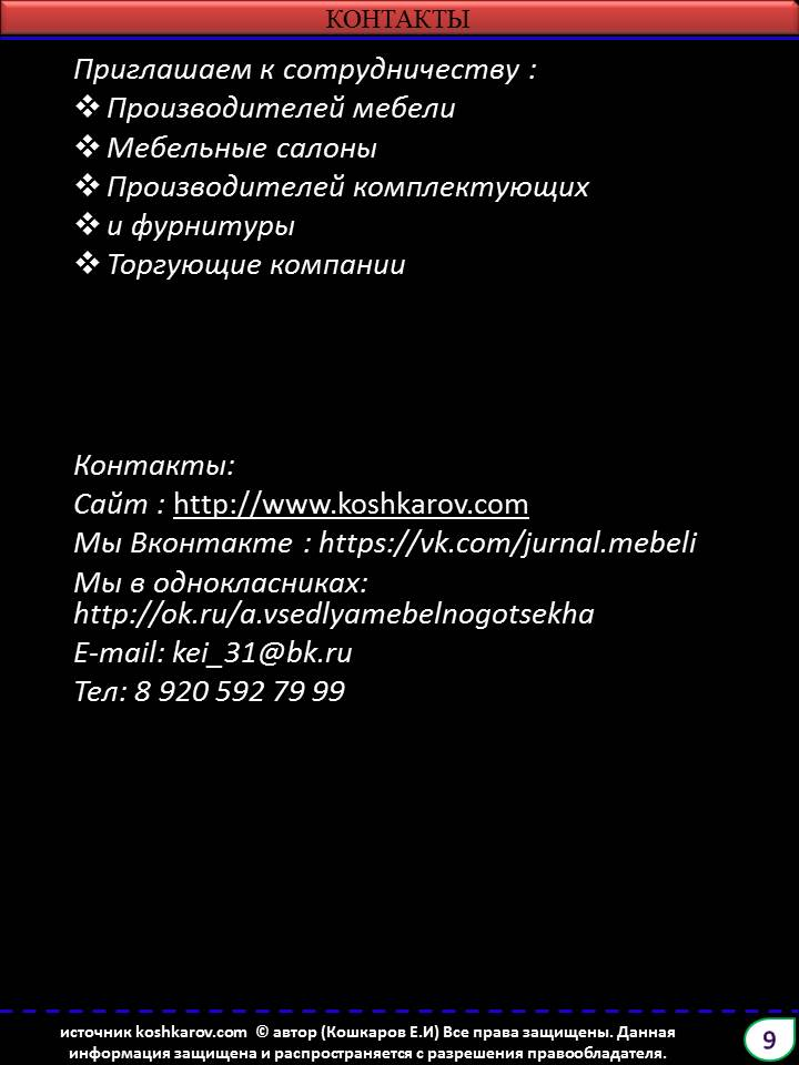 """Журнал """"Мебельный Мастер""""4 выпус YFFIQYPpZYA"""