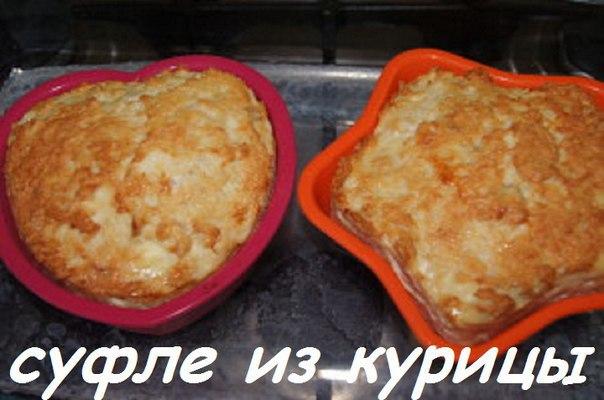 Суфле из курицы в мультиварке рецепт с фото