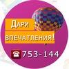 Идеи подарков и впечатлений в Ульяновске Дари73