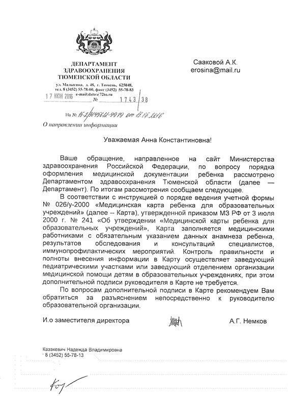 Медотвод от прививок Даниловский район Справка для выхода из академического отпуска Улица Чехова