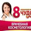 Клиника косметологии «8 чудо» | г. Челябинск