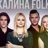 """Группа """"КАЛИНА folk"""" (Фолк) """"ЗА ТИХОЙ РЕКОЮ"""""""