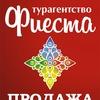 ФИЕСТА-ТУР, Сыктывкар, (8212)33-37-38, 20-00-50