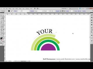8. Работа с текстом, часть 2 в Adobe Illustrator. Автор Боб Поташник