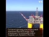 В США обнаружено больше нефти, чем в Саудовской Аравии и России