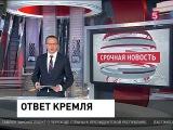 Владимир Путин решил не высылать американских дипломатов и пригласил их детей н...