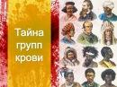 Тайна групп крови. Андрей Тюняев. Народное славянское радио