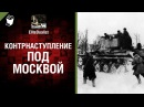Контрнаступление под Москвой от EliteDualist Tv World of Tanks