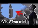 Вейп для новичков - Joyetech eVic VTwo Mini + Cubis Pro  как начать парить