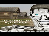 тИрминатер в деревнеtIrminater in town (2016)(фантастика,ужас,боевик)