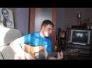 Послушайте не пожалеете Офигенно поет под гитару