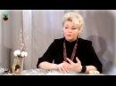 Любосвета Радалова для 'Древо жизни' Женское Счастье 21 века