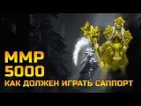 Dota 2 Crystal Maiden - Как должен играть САППОРТ на 5К ММР