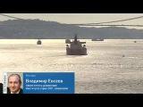 Политолог: проблема пропавших турецких кораблей преувеличена
