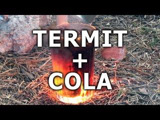 Что будет если горящий термит бросить в Coca-Cola. ЭКСПЕРИМЕНТАТОР
